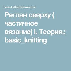 Реглан сверху ( частичное вязание) I. Теория.: basic_knitting