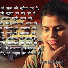 कविता को नमन (Tribute to Poetry)