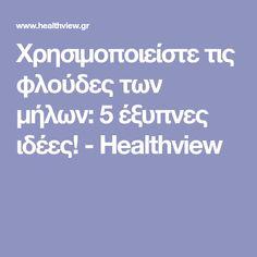 Χρησιμοποιείστε τις φλούδες των μήλων: 5 έξυπνες ιδέες! - Healthview