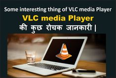 Some Interesting Thing Of VLC Media Player (VLC Media Player की कुछ रोचक जानकारी |) Tech Companies, Company Logo, Blog