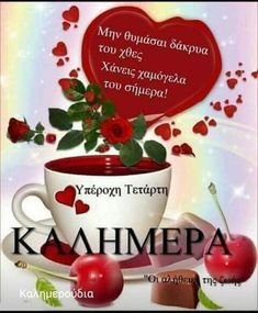 Greek Quotes, Good Morning, Happy Birthday, Tableware, Espresso, Wednesday, Gardening, Quotes, Buen Dia