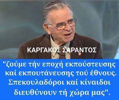 Η ΜΟΝΑΞΙΑ ΤΗΣ ΑΛΗΘΕΙΑΣ: Η ΦΩΤΟ ΤΗΣ ΗΜΕΡΑΣ........!!!!!!!!!!!!!!! Real Life, My Life, Funny Greek, Kai, Philosophy, Quotations, Greece, Politics, Wisdom