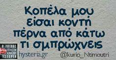 Αφού είσαι κοντή Greek Memes, Funny Greek, Greek Quotes, Favorite Quotes, Best Quotes, Funny Quotes, Funny Images, Funny Pictures, Clever Quotes