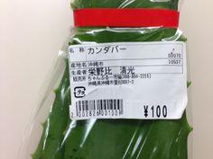 Aloe Vera Japanese Label Fruit and vegetable.