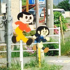 坊やに襲われるJK(笑) #けいおん! #滋賀県 #豊郷町 #飛び出し坊や #秋山澪