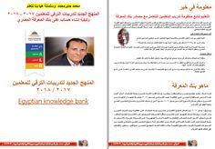 مذكرة شرح المنهج الجديد لتدريبات الترقى لكل معلم وشرح انشاء حساب لموقع بنك المعرفة المصرى