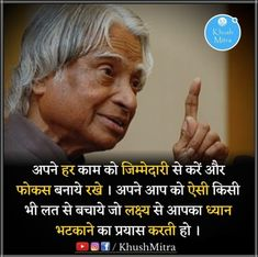 Apj Quotes, Life Quotes, Powerful Motivational Quotes, Inspirational Quotes, Happy Friendship Day Messages, Kalam Quotes, Abdul Kalam, Gernal Knowledge, Postive Quotes