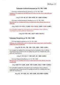 ΜΑΘΗΜΑΤΙΚΑ Katana, Math, School, Math Resources, Mathematics