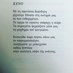 Greek Quotes, Poems, Wisdom, Cards, Poetry, Verses, Maps, Playing Cards, Poem