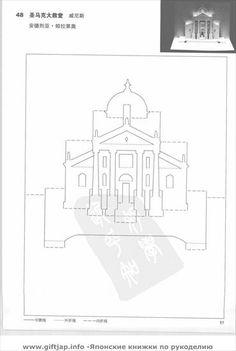 Pop up chiesa Kirigami Patterns, Kirigami Templates, Pop Up Card Templates, Origami And Kirigami, 3d Paper Art, Cool Paper Crafts, Paper Crafts Origami, Craft Stick Crafts, Foam Crafts