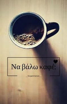 Morning Coffee, Good Morning, Love Hug, Greek Quotes, Me Quotes, Messages, Lyrics, Let It Be, Humor