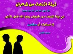 ليلة النصف من شعبان صور للفيس بوك Quran Places To Visit Visiting