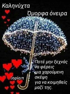 Good Night, Good Morning, Night Pictures, Wish, Inspiration, Quotes, Xmas, Art, Nighty Night