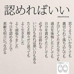どんな日でも終わる . . #認めればいい #今日#明日#毎日 #日本語勉強 #女性#詩 #日本語#終わる #言葉#キミのままでいい