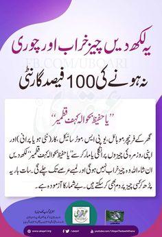Duaa Islam, Islam Hadith, Islam Quran, Quran Pak, Alhamdulillah, Islamic Teachings, Islamic Dua, Islamic Girl, Islamic Phrases