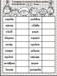 Insta Story, Grammar, Language, Teaching, Activities, Education, School, Greek, Babies