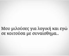 Greek Quotes, Love Quotes, Math, Cards, Life, Qoutes Of Love, Quotes Love, Math Resources, Quotes About Love