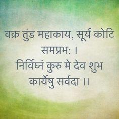 वक्र तुंड महाकाय, सूर्य कोटि समप्रभ: । निर्विघ्नं कुरु मे देव शुभ कार्येषु सर्वदा ।। Sanskrit Quotes, Sanskrit Mantra, Vedic Mantras, Yoga Mantras, Hindu Mantras, Truth Quotes, Wisdom Quotes, Vishnu Mantra, Sanskrit Language
