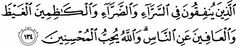 """""""Those who spend (in Allah's cause) in prosperity and in adversity, who repress their anger, and who pardon men, verily, Allah loves the al-Muhsinun (the good-doers)."""" (3:134) Holy Quran"""