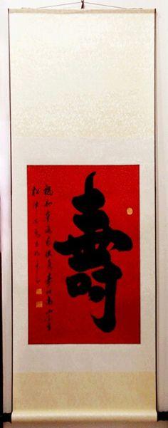 El caracter 寿 (Shou) es un caracter de larga vida,te gustaría tenerlo en casa?, no te pierdas la oferta del día:http://bit.ly/1eNjIEu   Se trata de una obra de caligrafía tradicional china pintada a mano sobre rollo de seda y madera a la manera tradicional. Única, sellada y original.   www.maimaiwenhua.com/tienda   #China #CulturaChina #Asia #ArteChino #ArteOriental