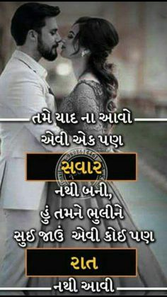 Gujarati Sms Gujarati Bewafa Shayari Gujarati Quote Pinterest