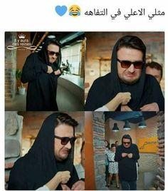 Arabic Memes, Arabic Funny, Funny Arabic Quotes, Funny Emoji, Funny Jokes, Dora Funny, Fun Illustration, Funny Comments, Jokes Quotes