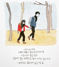 Wise Quotes, Famous Quotes, Korean Quotes, Learn To Read, Proverbs, Cool Words, Art For Kids, Typography, Wisdom
