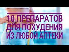 10 Лучших Препаратов для Похудения. - YouTube