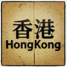 Hong Kong 香港 w Hong Kong