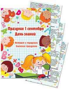 Играем до школы: Папка передвижка - 1 сентября. День знаний