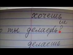 CURSIVE RUSSIAN WRITING PAGE 85 RUS FOR BEGINNERS BOOK