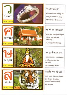 Thai Alphabet Song Lyrics page10