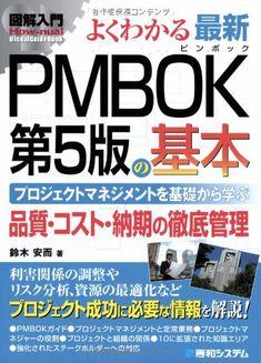 図解入門よくわかる最新PMBOK第5版の基本 (How‐nual Visual Guide Book)   鈴木 安而 https://www.amazon.co.jp/dp/4798039241/ref=cm_sw_r_pi_dp_XjMBxbQ8D2ZAQ