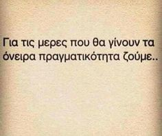 Reality Of Life, Greek Words, Greek Quotes, Meaning Of Life, Statues, Wise Words, Tattoo Quotes, Meant To Be, Love Quotes
