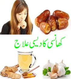 Cough home remedies in urdu