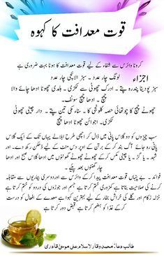 Good Health Tips, Natural Health Tips, Health And Beauty Tips, Health Advice, Healthy Tips, Home Health Remedies, Natural Health Remedies, Hair Tips In Urdu