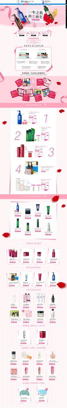 新年情人节活动-高丝化妆品官方旗舰店-天...