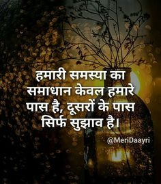 Absolutely. Kya baath hy janaab. 100% sahi Hindi Quotes On Life, Crazy Quotes, Spiritual Quotes, Life Quotes, Cute Baby Quotes, Funny Quotes, Motivational Thoughts, Inspirational Quotes, Chanakya Quotes