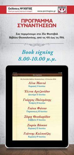 35 Χρόνια Πανελλήνιο Φεστιβάλ Βιβλίου Θεσσαλονίκης (Παραλία Λευκού Πύργου – Άγαλμα Μ. Αλεξάνδρου) Ο θεσμός αυτός αποδεικνύει με την επιτυχία του κάθε χρόνο ότι το βιβλίο παραμένει αναντικατάστατος φίλος του ανθρώπου.  Ένα ανοιχτό παράθυρο στον κόσμο, πηγή γνώσης και ιδεών.  Το βιβλίο είναι παντός καιρού… Θα σας περιμένουμε παρέα με τους αγαπημένους σας συγγραφείς! Καθημερινά 18:30-23:00 Κυριακές 11:00 -13:30 και 18:30 -23:00. Book Signing, Books, Libros, Book, Book Illustrations, Libri