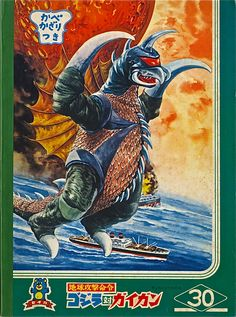 Gigan descends like death from above! Godzilla Vs Gigan, Godzilla Wallpaper, Japanese Monster, Japanese Film, Classic Monsters, Monster Art, Sci Fi, Horror, Creatures