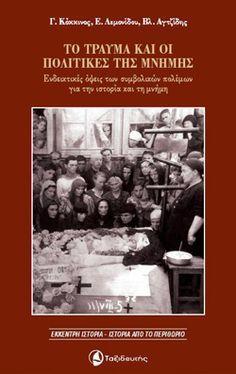 Γιώργος Κόκκινος–Έλλη Λεμονίδου-Βλάσης Αγτζίδης, Tο τραύμα και οι πολιτικές της Μνήμης. Ενδεικτικές όψεις των συμβολικών πολέμων για την Ιστορία και τη Μνήμη, εκδ. Ταξιδευτής