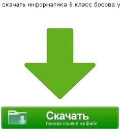 Информатика 5 класс босова л. Л. Скачать бесплатно pdf.