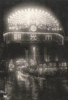 昭和スポット巡り on Twitter 昭和20年代 長崎 観光通り