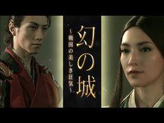 「幻の城~戦国の美しき狂気~」15秒CM(鈴木拡樹ver.) - YouTube