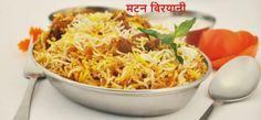Hyderabadi Mutton Biryani Recipe in Hindi