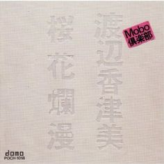 MOBO倶楽部 桜花爛漫 (渡辺 香津美、1985)