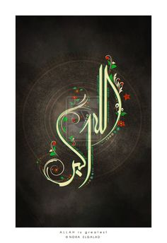 ALLAH is greatest by NoraAlgalad.deviantart.com on @deviantART