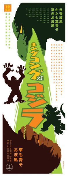 King Kong vs. Godzilla poster by Tom Whalen