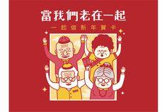 新北推出「當我們老在一起」新春電子賀卡