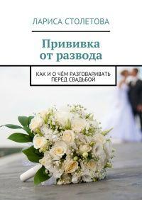 Книга Прививка от развода